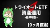 【9ヶ月経過】トライオートETFで自動売買資産運用_損益-10734円