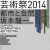 [特別展]★札幌国際芸術祭2014「都市と自然」北海道立近代美術館会場