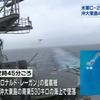米海軍と海上自衛隊の実働演習で米海軍艦載機C2輸送機が墜落、8人が救助されるも、残る3人の捜索が続く