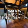 小値賀島の古民家「日月庵」宿泊記&口コミ!駐車場、アメニティー、Wi-Fiは?