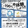 あつ~い( ̄¬ ̄*)夏もひんやり!!!超低温-196℃を体験しよう!!!