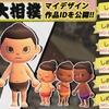 【スイッチ】あつまれどうぶつの森に日本相撲協会のまわし、仕切り線などのマイデザインコードを公開!