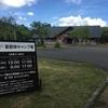 【8月】休暇村裏磐梯キャンプ場レビュー【福島県】