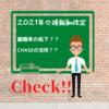 介護ブログ 【介護報酬改定は、介護職員にどんな影響があるの??】