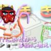 【ボカロ】豆まき ~節分、恵方巻の曲