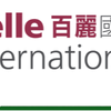 【IFC Markets】BELLE INT'L社株式CFD銘柄の取引再開に関するお知らせ!