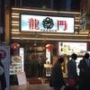 龍門 新館でフカヒレ麺&香港風アヒルの丸焼き~