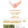 京成立石の整骨院クチコミ情報 ~ひだまり整骨院~