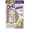 DHC亜鉛(DHC)の精力増強増大系サプリメント口コミ