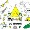 関東で緊急事態宣言が出てもやってるキャンプ場は?無料&格安キャンプ場7選!