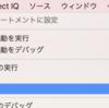 初めてのConnectIQアプリ〜サンプルプロジェクトの実行編〜