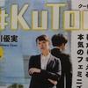 毒オトナの条件・第32回「石川優実著『#KuToo 靴から考える本気のフェミニズム』評~これはまさに『毒オトナの昆虫標本』!」