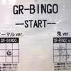 GR-BINGOはじまる!