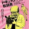 ネカフェ難民 meets 暗黒神話 映画「オカルト」