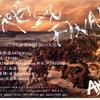 【雑記】6/26(金)の深夜、新宿アンチノックのイベントにDJ出演します