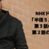 NHKドラマ10「半径5メートル」の第3話の予告と第2話の見どころ【NHKドラマ10】