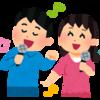 カラオケで選曲に困る人の為に作った、よく歌われる無難な曲ランキング30。