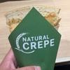 #295 ナチュラルクレープ バナナチョコ/クリーム 玄米フレークトッピング