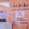 蔚山:韓国一美味しいと言われるうどん屋さん