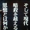 日本映画すごかったんだな! 〜『日本暗殺秘録』を観る〜