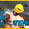 秋田 元祖たらいこぎ選手権|50m一本勝負! スピンあり転覆ありの白熱の闘いであった!
