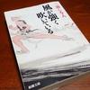 箱根駅伝が舞台の小説『風が強く吹いている』。そんなわけない。でも、そうであってほしい。