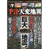 【百瀬の著書】『予言・天変地異 その日に備えよ!』(2014年、ダイアプレス)