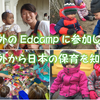 海外Edcampに参加してきます!