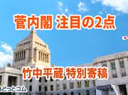 「菅内閣 注目の2点」 竹中平蔵 特別寄稿