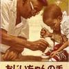 ★497「おじいちゃんの手」~色んな事を教えてくれたおじいちゃんの手は、黒人差別と闘ってきた強く優しい手。