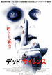 映画感想 - デッド・サイレンス(2007)