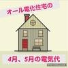 4月、5月の電気代。4人家族のオール電化住宅です‼️