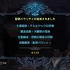 【MHW】週の配信バウンティ 8/30〜9/6分【PS4】