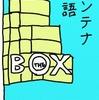 読書録:コンテナ物語①
