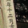 昭和五年の玉垣