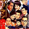 "<span itemprop=""headline"">映画「サラリーマン忠臣蔵」(1960):""森繁""の社長シリーズ第8作。</span>"