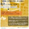 《告知》「共同親権研究会 @ 沖縄」 が誕生。初会合の予定 2020-6-2