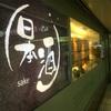 【大阪・福島】日本酒セラーハレトケ~日本酒好きが行ったら、∑(゚Д゚)Σ( ̄。 ̄ノ)ノψ(`∇´)ψ
