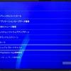 【PS4の使い方】トロフィー取得時に自動でスクリーンショットを撮る機能をオフにする方法