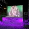 【雪ミク2013】今日からSNOW MIKU 2013本格始動!雪ミク雪像の展示も開始!今年の出来は・・・【動画あり】