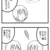 【4コマ】お菓子と胸焼け