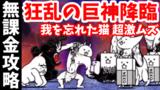 狂乱の巨神降臨 - [1]我を忘れた猫 超激ムズ【無課金攻略】にゃんこ大戦争