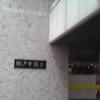 松戸市議会議員選挙終わり「議会は市長の抵抗勢力」変わらず