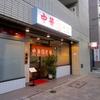 【今週のラーメン1367】 中華そば 丸信 (東京・荻窪) ラーメン