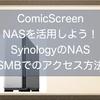 電子書籍リーダーComicScreenでNASを活用しよう!SynologyのNASにSMBでアクセスするための設定方法