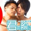 夏にぴったりのBL作品「君の胸に溺れたい~CH男子学園水泳部の淫らな日常~」セール中!