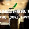 米国高配当株投資ETF3選【VYM】【HDV】【SPYD】