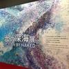 横浜駅直通で行ける「アソビル」の「光の深海展」に行ってきたました