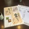香川愛媛アンテナショップのレストラン「香り姫」に行ってきた