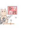 【シマカバVol,2 紅白カバー大作戦ブログ】第27回~民族楽器っていいね!~